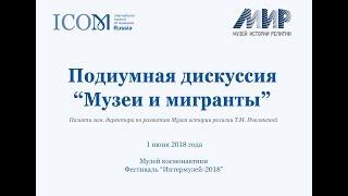 видео Круглый стол «Музеи: работа с местными сообществами» / Музей Москвы