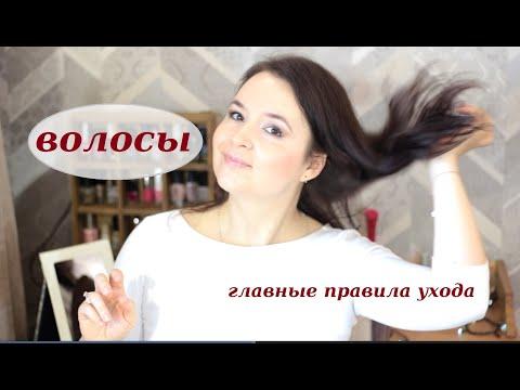 Тонкие ВОЛОСЫ. 10 ключевых ПРАВИЛ в уходе для здоровых волос