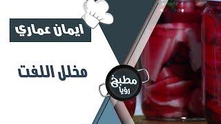 مخلل اللفت - ايمان عماري