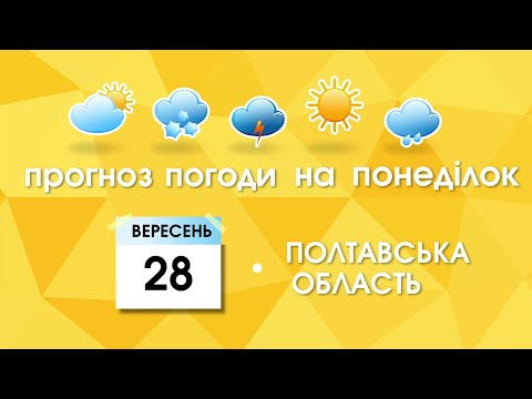 PTV Полтавське ТБ: Прогноз погоди на 28 вересня