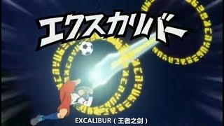 閃電十一人-英國隊長艾德EXCALIBUR剪輯 thumbnail