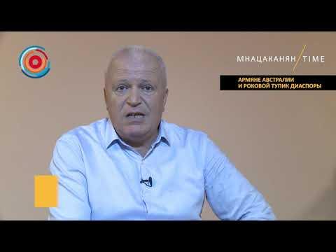 Мнацаканян/Time: Армяне Австралии и роковой тупик диаспоры