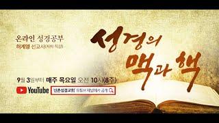 [신촌교회] 온라인 성경공부 '성경의 맥과 핵&…