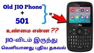 Jio Phone 2  2,999 விலையுள்ள மொபைல் வெறும் ₹500 என்பது உண்மையா ?  Tamil   Tamil Abbasi