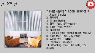 그루비룸(groovyroom), 릴러말즈 (leellamarz) - room service 수록곡 ...