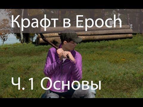 Крафт в DayZ Epoch. Часть 1. Основы.