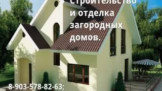 производство каркасных домов