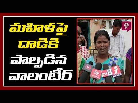 Kadamala Kunta Volunteer Mahendra Rash Behaviour With Women   Anantapur   Prime9 News