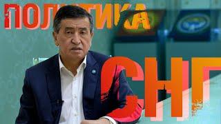 Сооронбай Жээнбеков уходит в отставку. Политика в СНГ и в мире от 14.10.2020