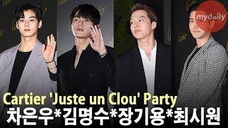 아스트로 차은우(ASTRO CHA EUNWOO)·인피니트 엘(INFINITE L)·장기용(Jang ki yo…