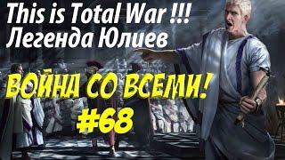 Rome 2 Total War. Рим. Юлии. Легенда. ВОЙНА СО ВСЕМИ. №68