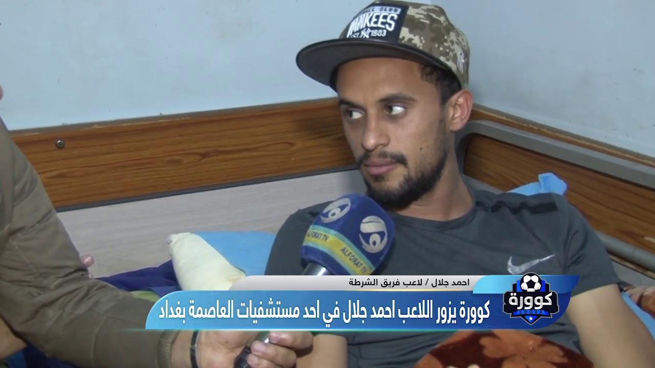 كوورة يزور لاعب الشرطة احمد جلال في احد مستشفيات بغداد .. شاهد أول تصريح له بعد الإصابة