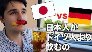 ドイツ対日本 ビールの消費量王者は?