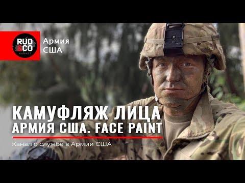 МАСКИРОВКА.Как скрыть лицо?Facepaint.СТРАЙКБОЛ.Rud&Co