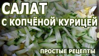Рецепты салатов. Салат с копченой курицей рецепт приготовления
