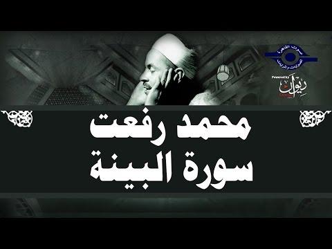 سورة البيّنة | الشيخ محمد رفعت | تلاوة مجوّدة