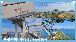 [부산여행 vlog 01] 부산 시티투어&송도 …