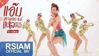 Official MV แอ๊บตามกระแส แหลตามสไตล์ จ๊ะ อาร์ สยาม Jah Rsiam
