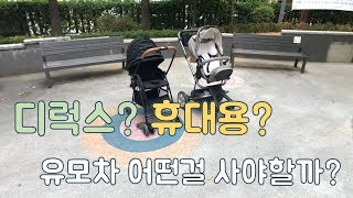 디럭스? 휴대용? 내아이 첫 유모차로 어떤걸 사야할까? 유모차 구매꿀팁