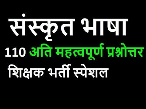 संस्कृत भाषा 110 अति महत्वपूर्ण प्रश्नोत्तर