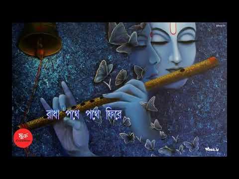 শ্যামেরও বাঁশি বাজে   Bolo Sam Sam Bolo Radhe Radhe Na   Bengali Serial Song360p