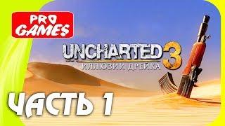 Прохождение UNCHARTED 3: ИЛЛЮЗИИ ДРЕЙКА на PS4 — Часть 1: ДЕЛО БЫЛО В ЛОНДОНЕ