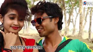 Ore Aamar Bhalobasa Re#Dhoroni Mahto#New Purulia Bangla Video 2017