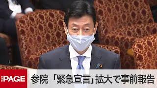 【国会中継】参院 「緊急事態宣言」対象拡大で事前報告(2021年1月13日)