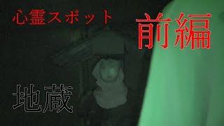 【心霊スポット】お地蔵さんと共に現れた何者かの魂  ~前編~ thumbnail