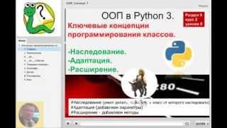 ООП. Наследование, адаптация,расширение классов в Python.
