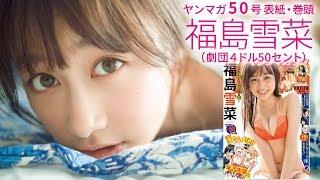 劇団4ドル50セントの福島雪菜ちゃんが登場!!沖縄で撮り下ろしのグラビア。劇団の女優が、太陽の下、水の中で新しい一面を覗かせます。