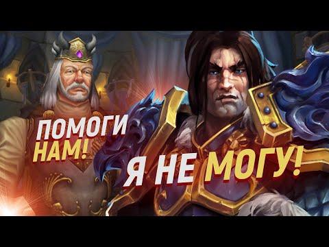 Вот почему ШТОРМГРАД НЕ ПОМОГ ЛОРДЕРОНУ с нежитью // World of Warcraft