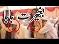 Pakistani Desi  Wedding Punjabi Tharki Baba Dance With Gori Girl video