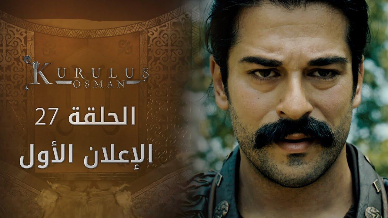 مسلسل المؤسس عثمان - الحلقة 27 - الإعلان الأول