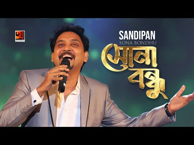 Shona Bondhu Tui Amare | by Sandipan | All Time Hit Song | Official Lyrical Video 2019