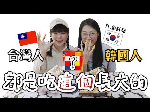 台灣🇹🇼PK韓國🇰🇷童年零食! 原來都是吃一樣東西長大的? ft.金針菇❤︎古娃娃WawaKu