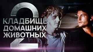 Кладбище домашних животных 2 2019 [Обзор] / [Трейлер 3 на русском]