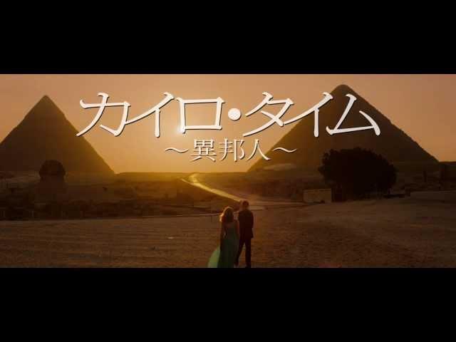 映画『カイロ・タイム ~異邦人~』予告編