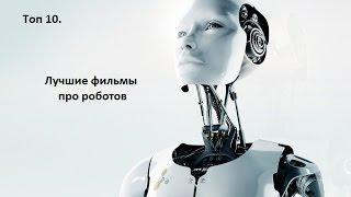 Топ 10 Лучшие фильмы про роботов / Что посмотреть