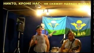 ВДВ против Путина(Очередной антипутинский интернет-хит вышел на просторы Youtube - песню