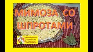 """Салат """"Мимоза"""" со шпротами!!! (EN)"""