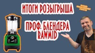 Итоги розыгрыша от 21 07 18  Профессиональный блендер RAWMID Dream Greenery 2 BDG 03