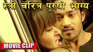 स-त-र-चर-त-र-प-र-ष-भ-ग-य-movie-clip-nepali-movie-facebook-jharana-thapa