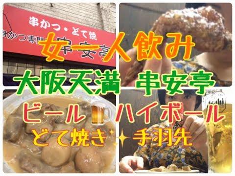 女一人飲み【生ビールどて焼きセット500円】ハイボール手羽先で乾杯!大阪天満 串安亭