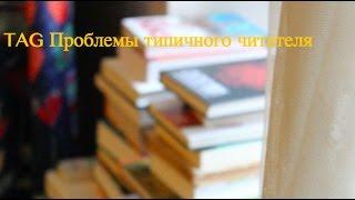 TAG Проблемы типичного читателя