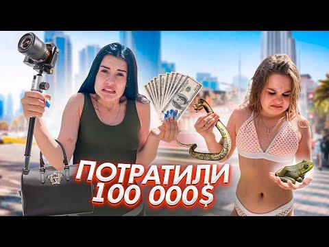 ШОППИНГ В ДУБАЕ НА 100.000$😱 ЛУЧШАЯ ПОЕЗДКА | VLOG