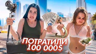 ШОППИНГ В ДУБАЯХ НА 100 000 ЛУЧШАЯ ПОЕЗДКА VLOG