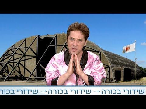 חדשות מהעבר מהדורה עולמית עונה 2 - פרל הארבור