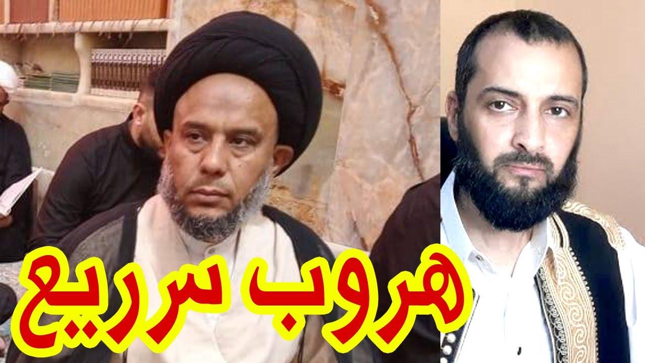 المعمم جواد كاظم قرر الفرار بعد سماع السؤال
