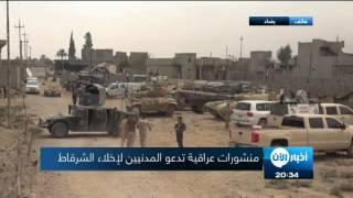 منشورات عراقية تدعو المدنيين لإخلاء الشرقاط